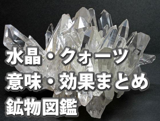 fgvjbhjn - 水晶(クリスタルクォーツ)の意味と効果一覧[パワーストーン・天然石]