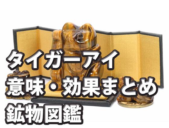 12345fgdn - タイガーアイ(虎目石)【意味・効果まとめ】2019年版鉱物図鑑 |パワーストーン・天然石