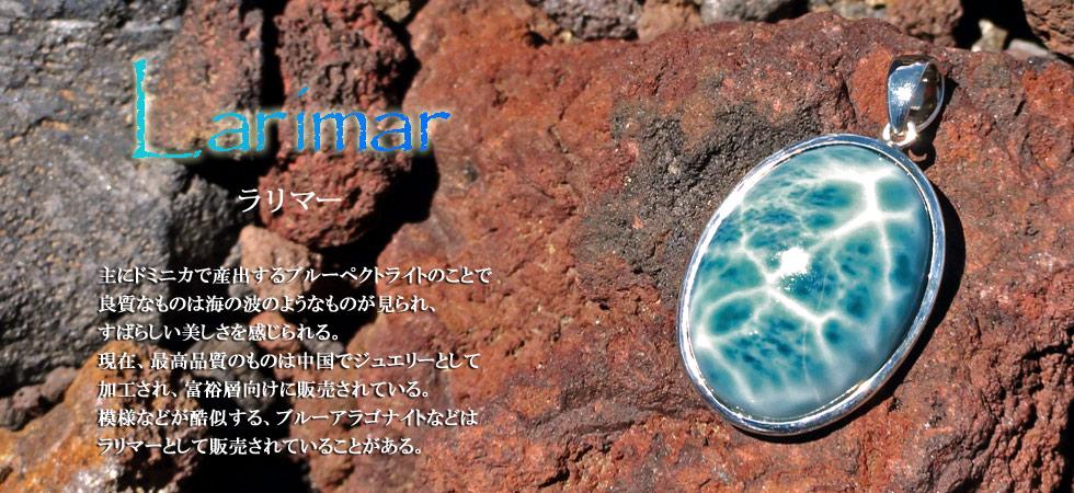 rarima java1 - ラリマー【パワーストーン専門家が教える】意味・効果・浄化方法・相性|2019年版