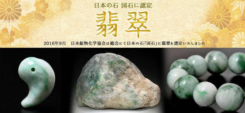 hisui bana - 翡翠(ひすい)の色と意味について|2019年版【パワーストーン専門家監修】