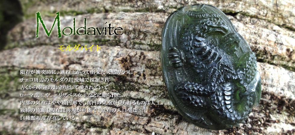 moruda java1 - モルダバイト専門の効果と原石などについて|2019年版【パワーストーン専門家監修】