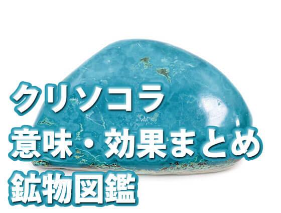 sdfg - クリソコラ2019年版 | クリソコラインクォーツ・意味・効果(8つのまとめ)鉱物図鑑