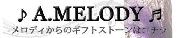 melodystone パワーストーン通販 天然石