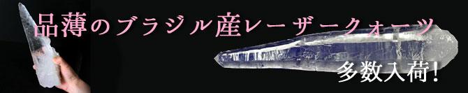 水晶クォーツブラジル商品
