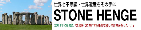 stonehenge パワーストーン通販 天然石