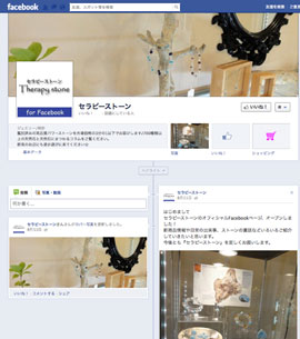 facebooks 270a 12月21日 スーパーセール最終告知発表!