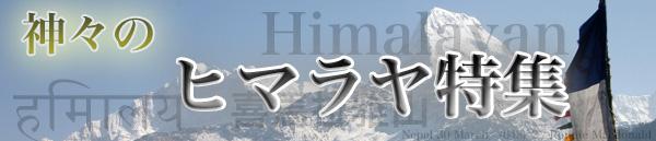 himaraya パワーストーン通販 天然石