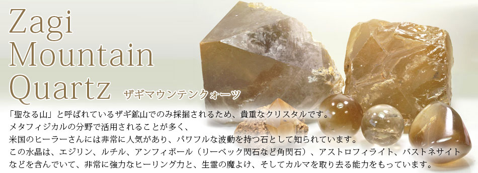 パワーストーン通販 天然石